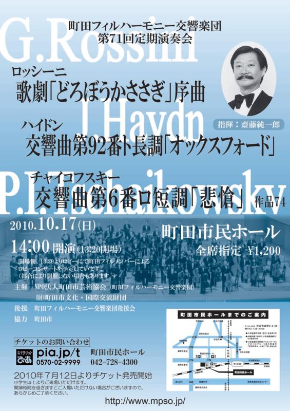 町田フィルハーモニー交響楽団 第71回定期演奏会チラシ