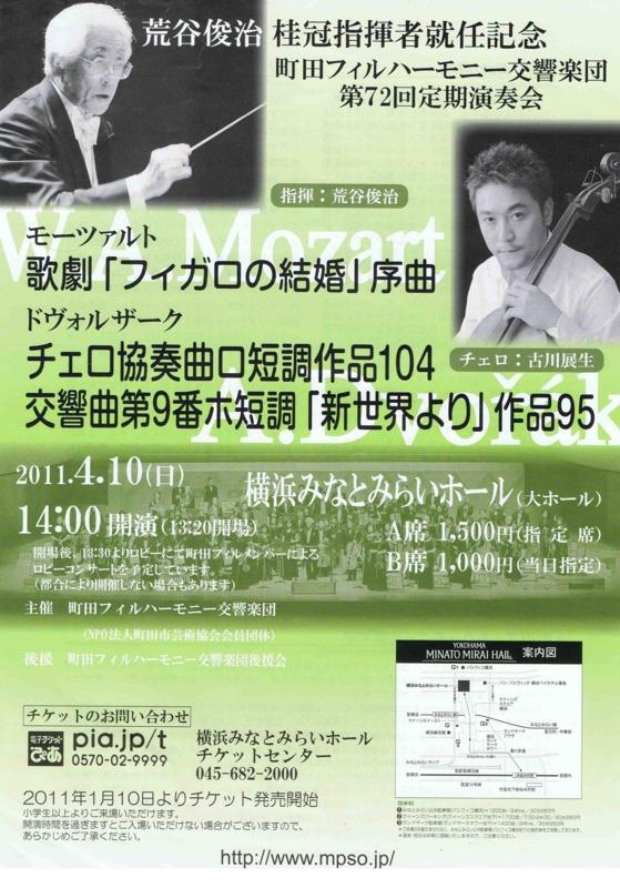 町田フィル第71回演奏会ちらし表