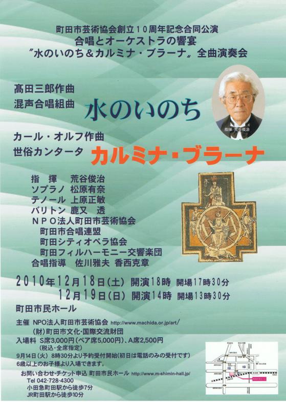 町田フィル2010年芸術協会ちらし