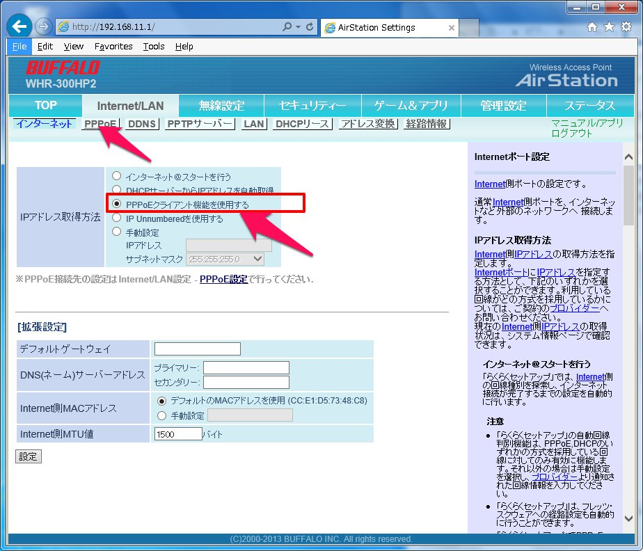 ルーターInternet/LAN画面