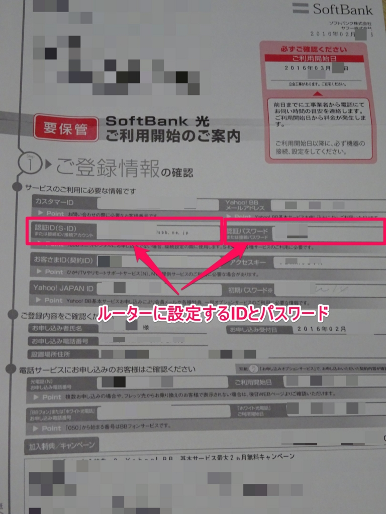 Softbank光 ご利用開始のご案内(紙)写真