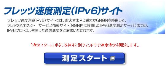 フレッツ速度測定(IPv6)サイト