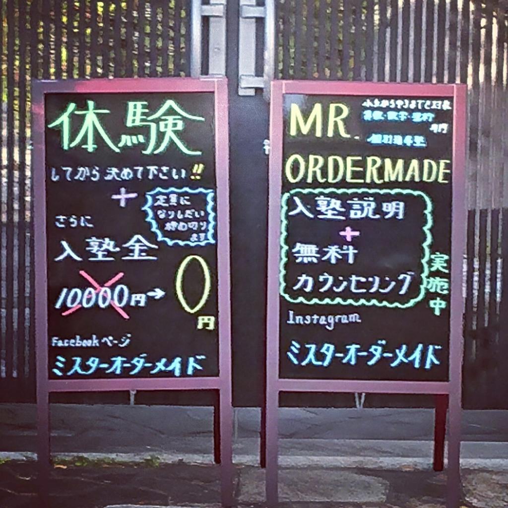 f:id:mr-ordermade:20190123181840j:plain