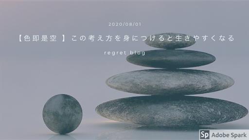 f:id:mr-regret:20200801175618p:image