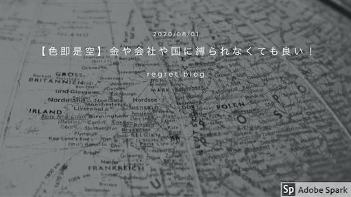 f:id:mr-regret:20200801180736p:image