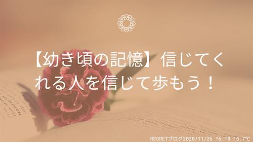 f:id:mr-regret:20201126162555p:image