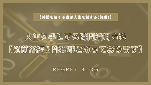 f:id:mr-regret:20210113194345p:image