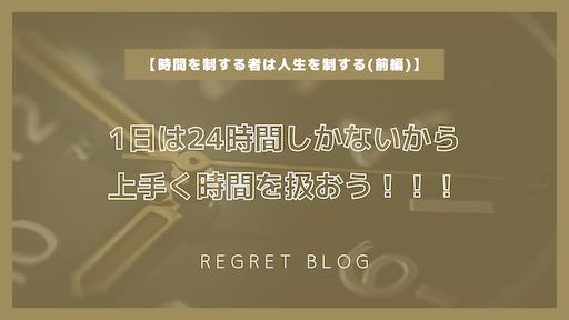 f:id:mr-regret:20210113194506p:image