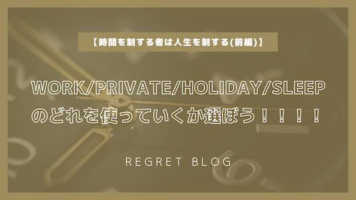 f:id:mr-regret:20210113194711p:image