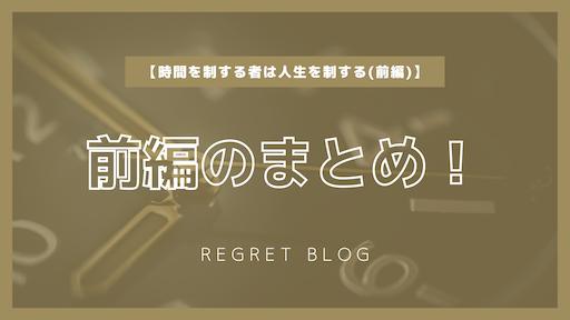f:id:mr-regret:20210113194822p:image