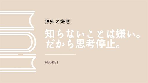 f:id:mr-regret:20210326193945p:image