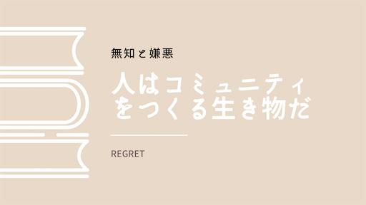 f:id:mr-regret:20210326194036p:image