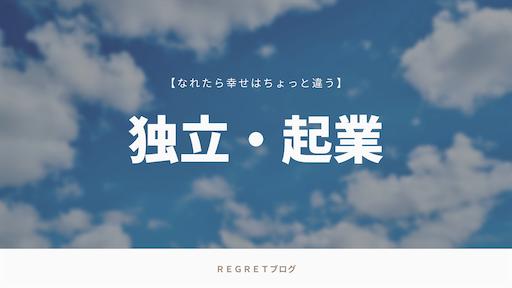 f:id:mr-regret:20210516230725p:image