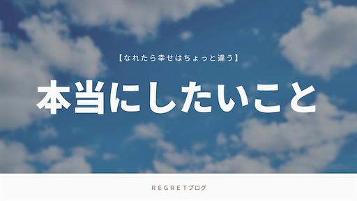 f:id:mr-regret:20210516230809p:image