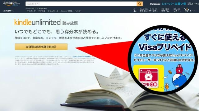 kindle unlimitedにドコモ口座VISAプリペイドを登録