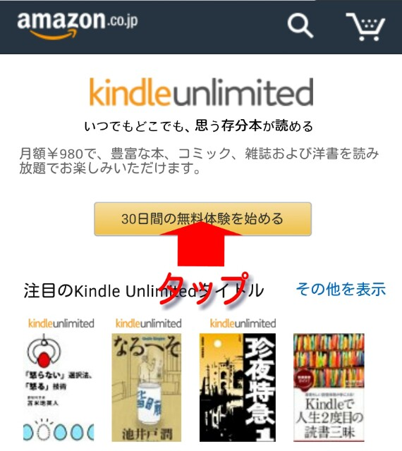 kindle unlimitedに登録
