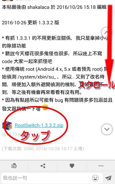root switch ダウンロード