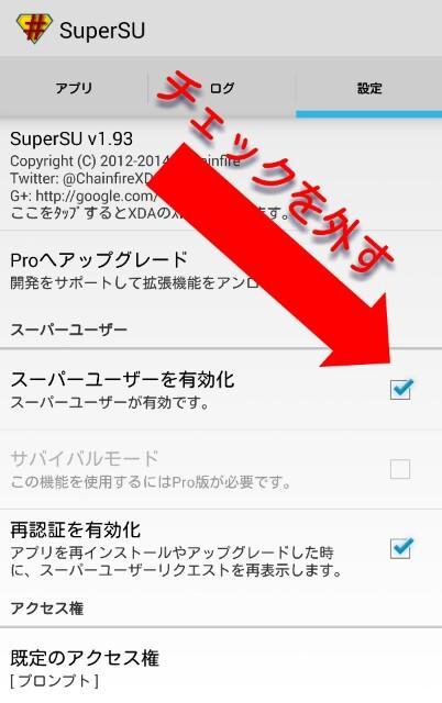 スーパーユーザーを有効化のチェックを外す
