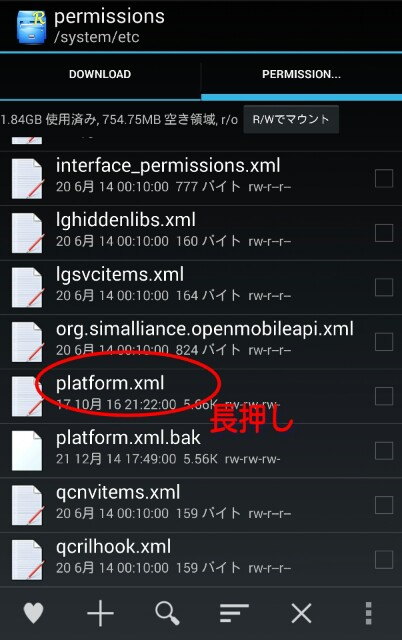 platform.xmlを長押し