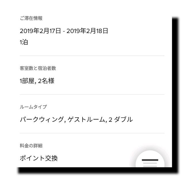 f:id:mr_koji_kun:20190221181119j:plain