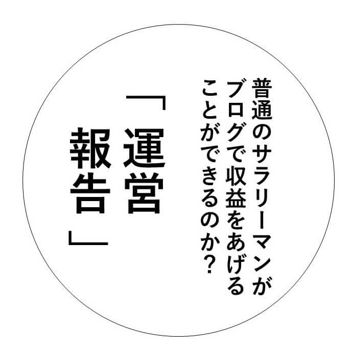 f:id:mr_kuyou:20170806150516j:plain