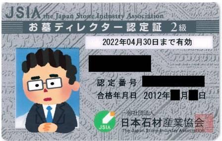 一般社団法人日本石材産業協会認定のお墓ディレクター認定証