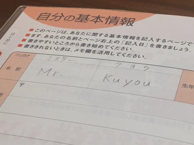 f:id:mr_kuyou:20170914022539j:plain