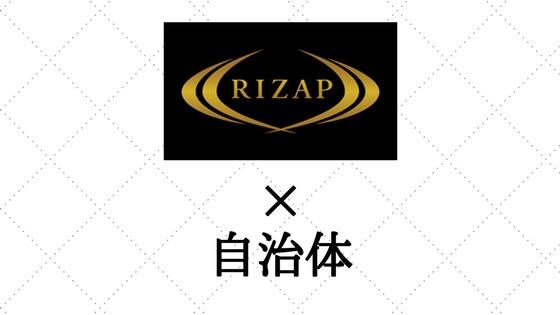 RIZAPと自治体のコラボレーション