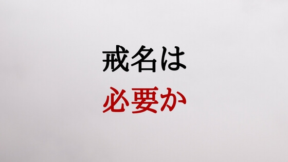 「戒名は必要か」のオリジナル画像