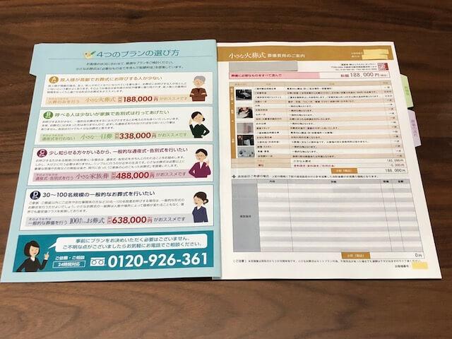 各プランの葬儀費用の写真