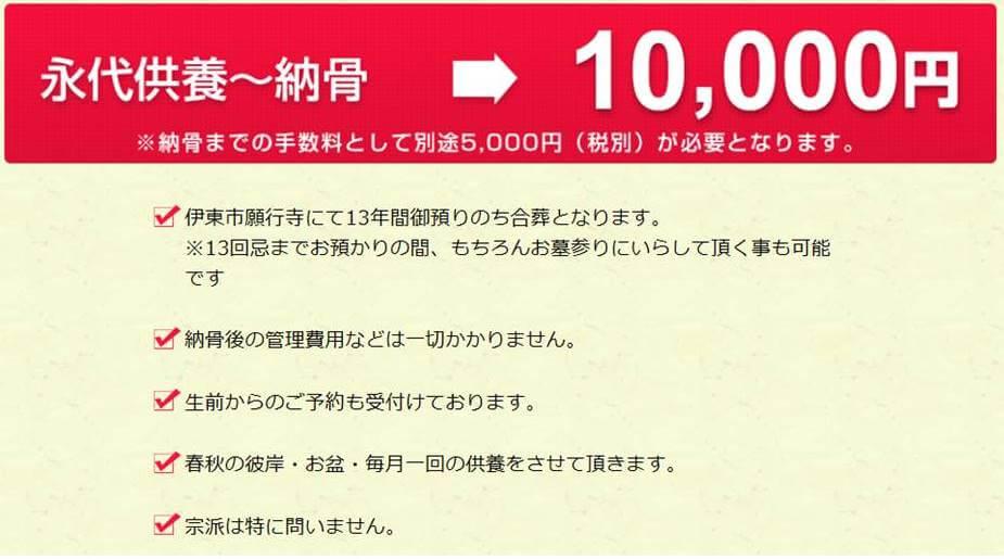涅槃堂の永代供養の金額1万円のイメージ画像