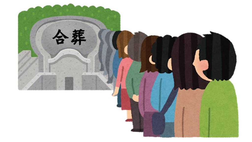 合葬墓に申し込む人々