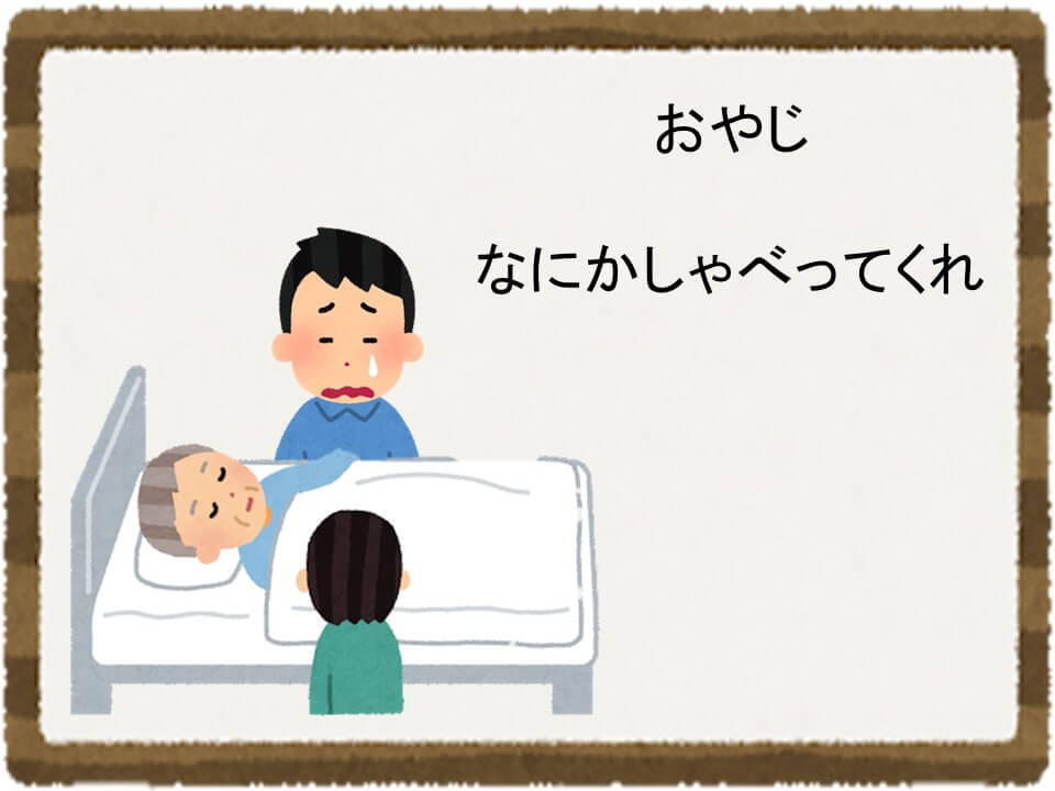 病床の息子に話かけるも反応がない父親のマンガ