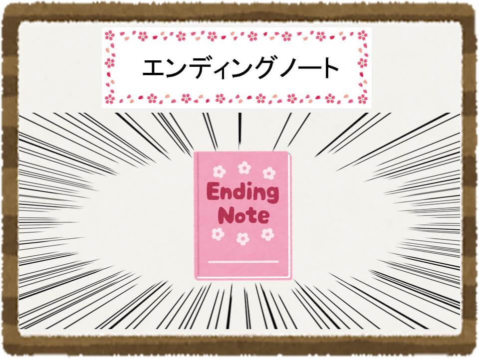 エンディングノートを見つけた感動を表現したマンガ