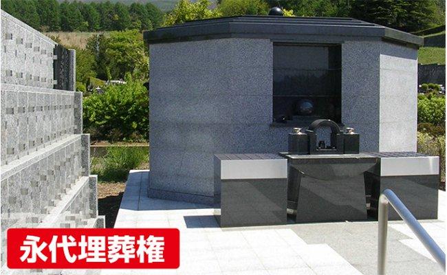 長野県小諸市の永代供養の写真