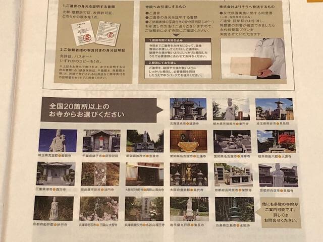 全国20箇所以上の寺院の永代供養が選べる写真