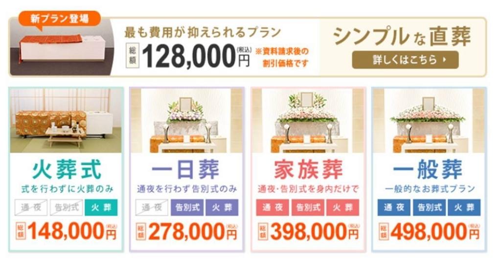 よりそうのお葬式の葬儀プランの費用一覧の画像