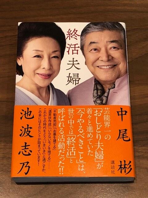中尾彬さんが書いた「終活夫婦」の本の写真