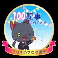 ブログ100記事達成メダル