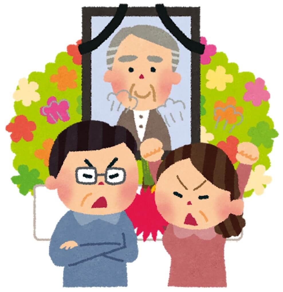 葬式でけんかする家族のイラスト