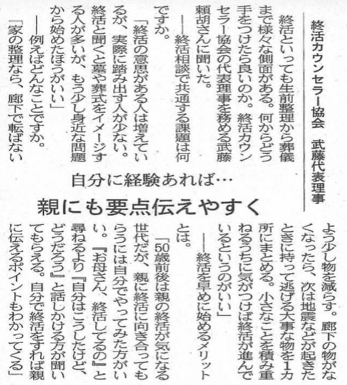 日本経済新聞の終活に関連する記事