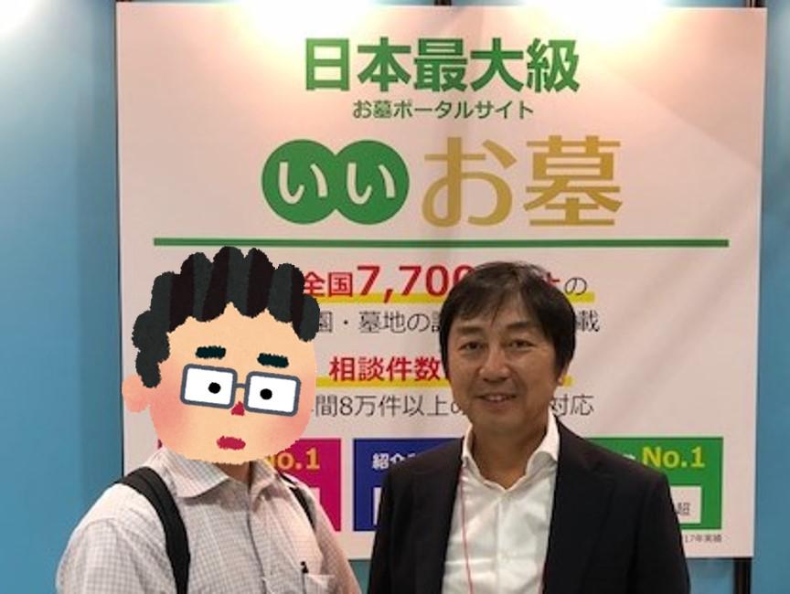 鎌倉新書清水祐孝会長との記念写真