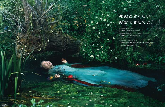 樹木希林さん出演の宝島社企業広告