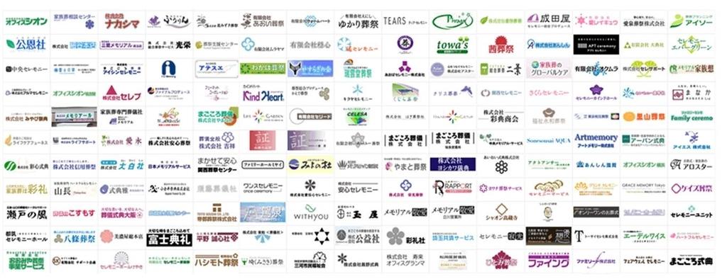 400社の葬儀社のリストの写真