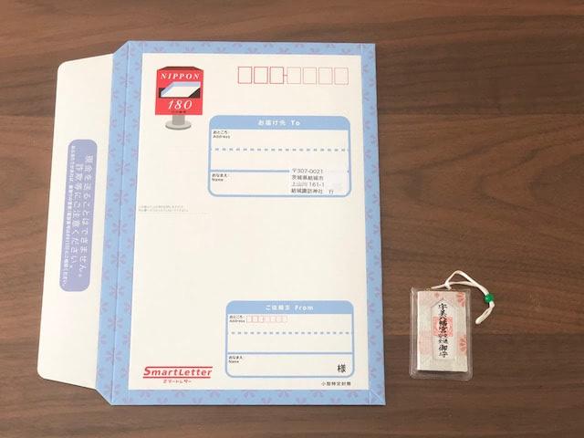 お守りとスマートレターの大きさを比較した写真