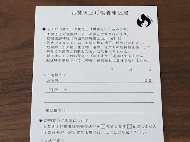 お焚き上げ申込書の写真