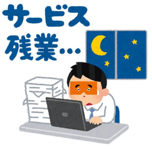 福岡でサービス残業をしているサラリーマンのイラスト画像