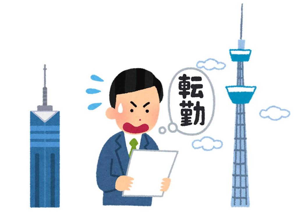 福岡から東京へ転職するイメージ画像
