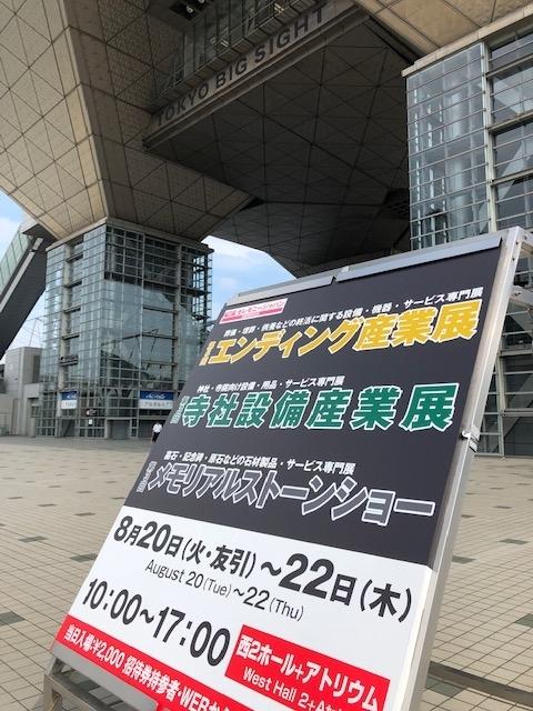 ビッグサイト外のエンディング産業展の看板の写真