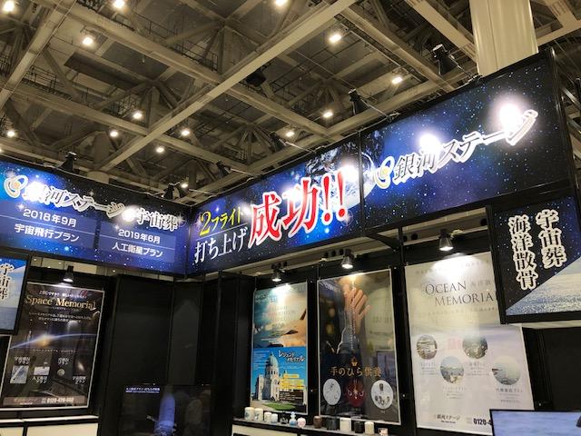 宇宙葬の展示の看板の写真